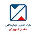 Saman Tajhiz Noor logo